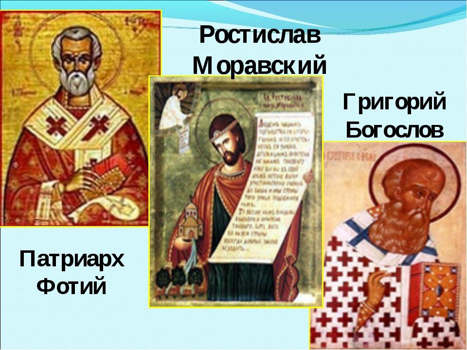 Патриарх Фотий Григорий Богослов Ростислав Моравский