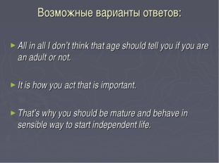 Возможные варианты ответов: All in all I don't think that age should tell you