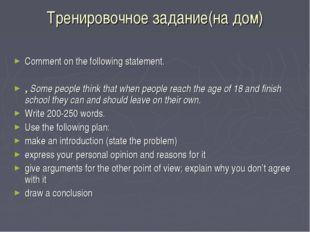 Тренировочное задание(на дом) Comment on the following statement. , Some peop