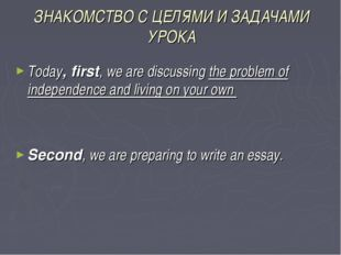 ЗНАКОМСТВО С ЦЕЛЯМИ И ЗАДАЧАМИ УРОКА Today, first, we are discussing the prob