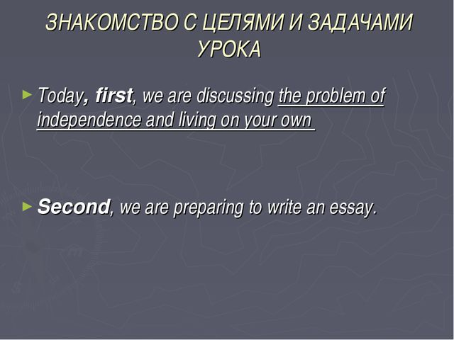 ЗНАКОМСТВО С ЦЕЛЯМИ И ЗАДАЧАМИ УРОКА Today, first, we are discussing the prob...