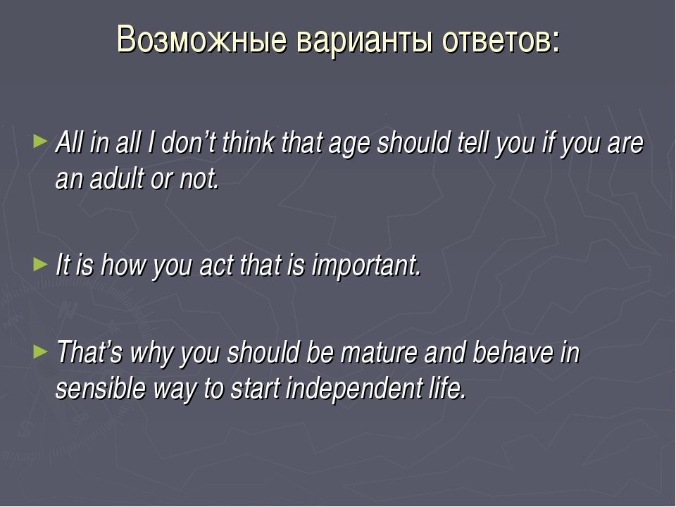 Возможные варианты ответов: All in all I don't think that age should tell you...