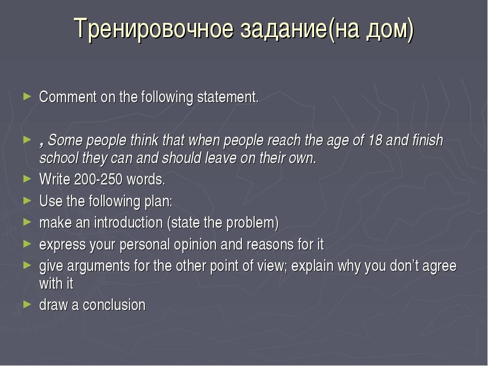 Тренировочное задание(на дом) Comment on the following statement. , Some peop...