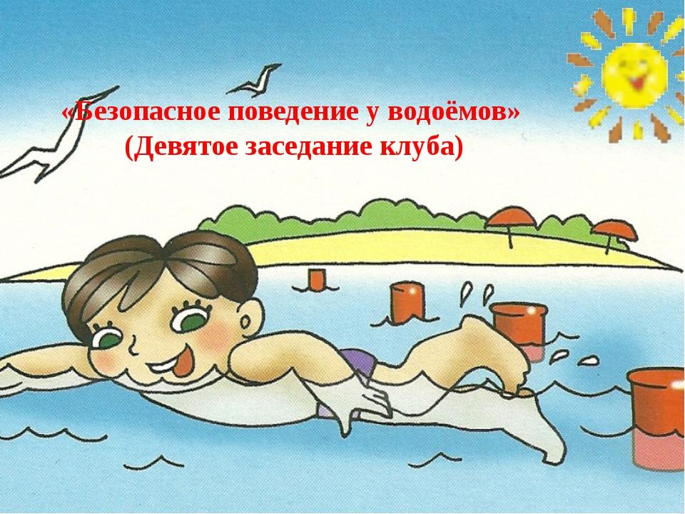 «Безопасное поведение у водоёмов» (Девятое заседание клуба)