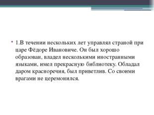 1.В течении нескольких лет управлял страной при царе Фёдоре Ивановиче. Он бы