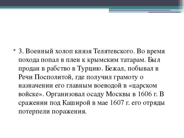 3. Военный холоп князя Телятевского. Во время похода попал в плен к крымским...