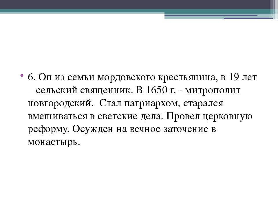 6. Он из семьи мордовского крестьянина, в 19 лет – сельский священник. В 165...