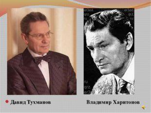 Давид Тухманов Владимир Харитонов