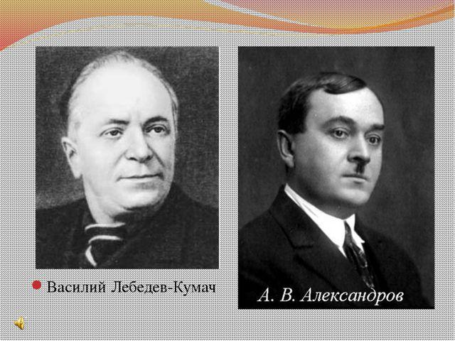 Василий Лебедев-Кумач
