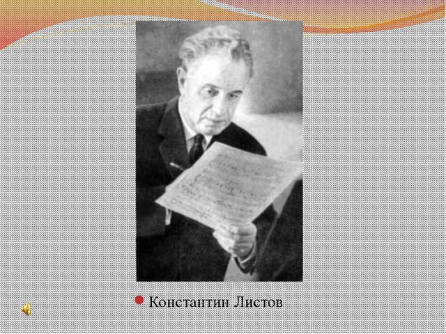 Константин Листов