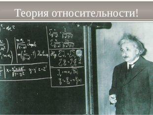 Теория относительности!