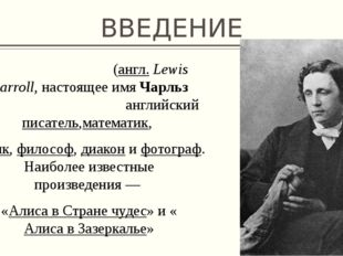 ВВЕДЕНИЕ Лью́ис Кэ́рролл(англ.Lewis Carroll, настоящее имяЧарльз Лютвидж Д