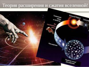 Теория расширения и сжатия вселенной!