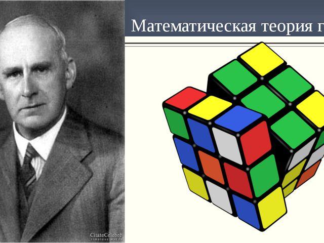 Математическая теория групп!