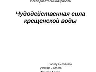 МБОУ Никольская СОШ II районные Детские Рождественские чтения Исследовательск