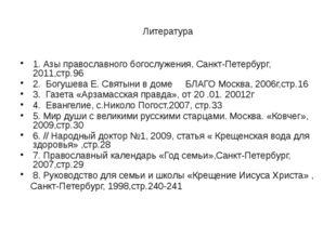 Литература 1. Азы православного богослужения, Санкт-Петербург, 2011,стр.96 2.