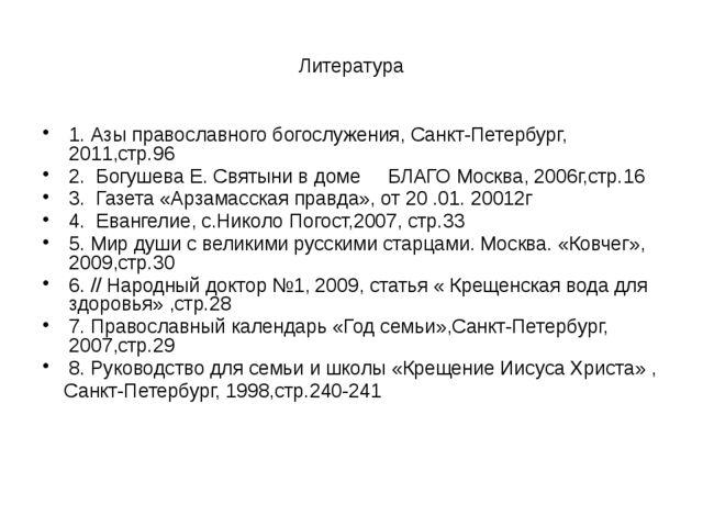 Литература 1. Азы православного богослужения, Санкт-Петербург, 2011,стр.96 2....