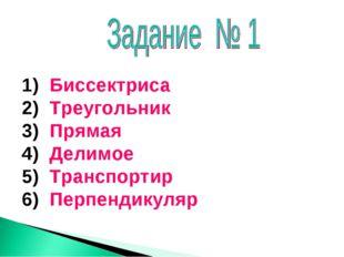 1) Биссектриса 2) Треугольник 3) Прямая 4) Делимое 5) Транспортир 6) Перпенди