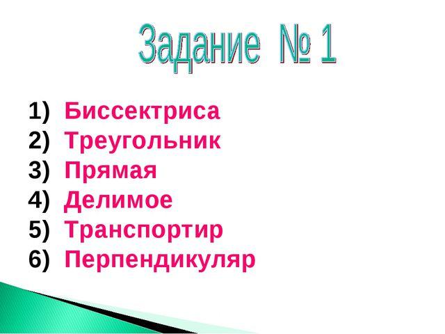 1) Биссектриса 2) Треугольник 3) Прямая 4) Делимое 5) Транспортир 6) Перпенди...