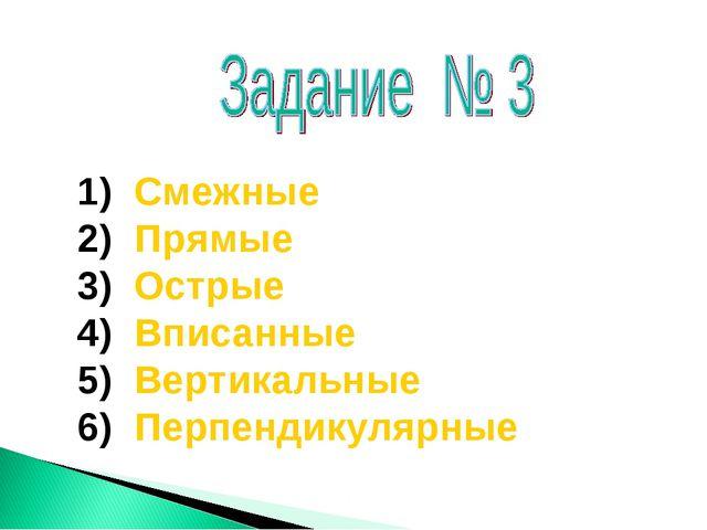 Смежные Прямые Острые Вписанные Вертикальные Перпендикулярные