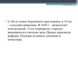 6. Он из семьи мордовского крестьянина, в 19 лет – сельский священник. В 165