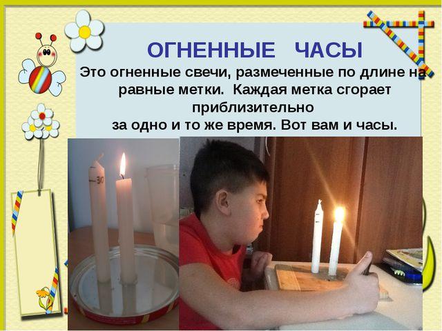ОГНЕННЫЕ ЧАСЫ Это огненные свечи, размеченные по длине на равные метки. Кажда...