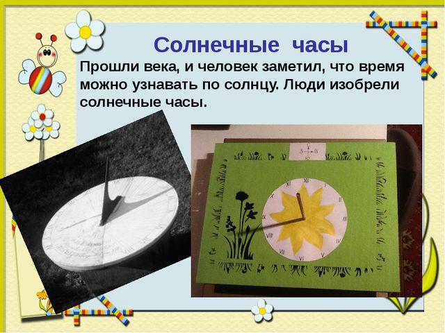 Солнечные часы Прошли века, и человек заметил, что время можно узнавать по с...