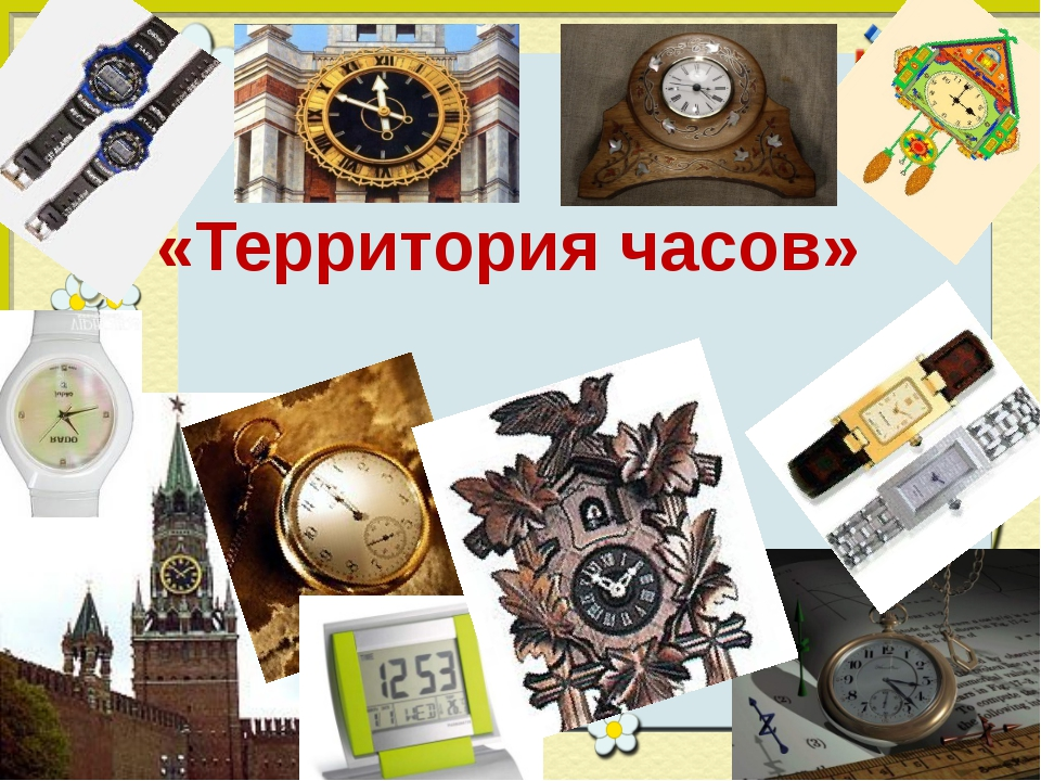 «Территория часов»