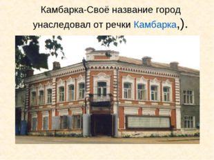Камбарка-Своё название город унаследовал от речкиКамбарка,).
