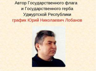 Автор Государственного флага и Государственного герба Удмуртской Республики г