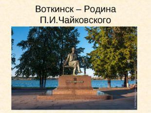 Воткинск – Родина П.И.Чайковского
