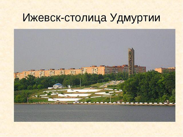 Ижевск-столица Удмуртии