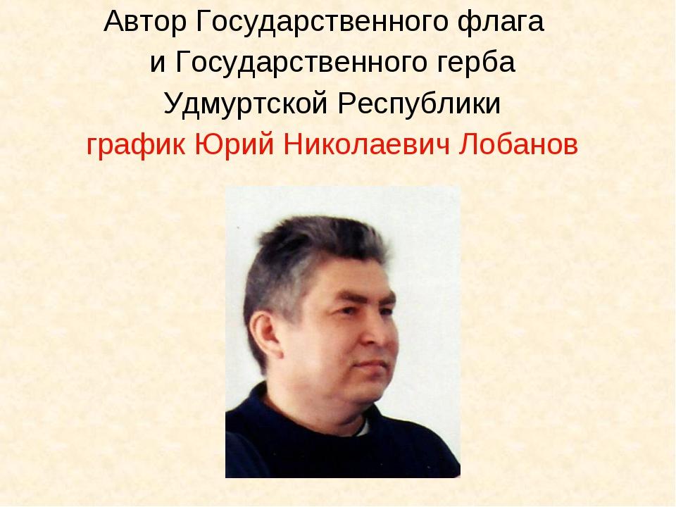 Автор Государственного флага и Государственного герба Удмуртской Республики г...