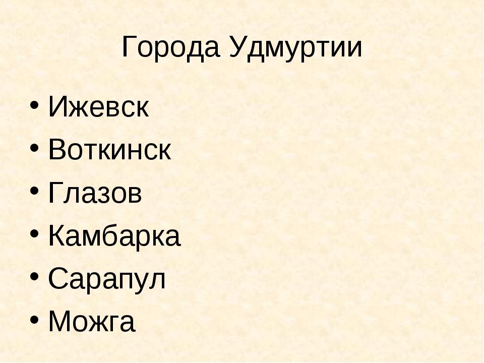 Города Удмуртии Ижевск Воткинск Глазов Камбарка Сарапул Можга