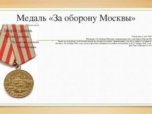 Медаль «За оборону Москвы» Учреждена 1 мая 1944 года. Медалью «За оборону Мо