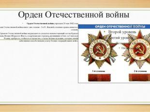 Орден Отечественной войны Орден Отечественной войны учрежден 20 мая 1942 года
