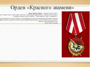 "Орден «Красного знамени» Орден ""Красное Знамя"" – учрежден 1 августа 1924 г. О"