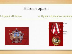 Назови орден 3. Орден «Победа» 4. Орден «Красного знамени»