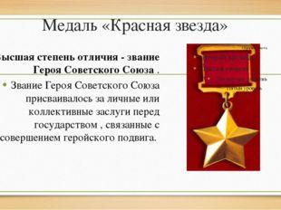 Медаль «Красная звезда» Высшая степень отличия - звание Героя Советского Союз