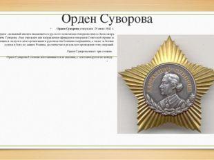 Орден Суворова Орден Суворова утверждён 29 июля 1942 г. Орден , названный име