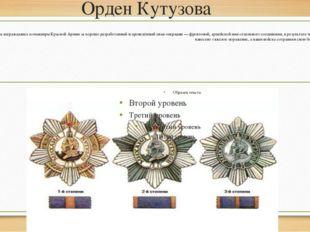 Орден Кутузова Орденом Кутузова награждались командиры Красной Армии за хорош