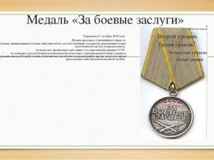 Медаль «За боевые заслуги» Учреждена 17 октября 1938 года. Медаль вручалась о