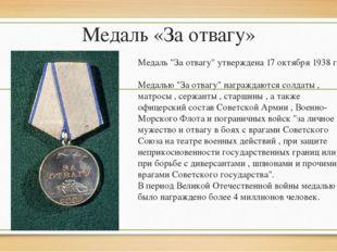 """Медаль «За отвагу» Медаль """"За отвагу"""" утверждена 17 октября 1938 г. Медалью """""""