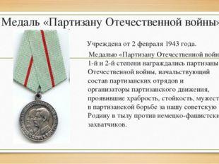 Медаль «Партизану Отечественной войны» Учреждена от 2 февраля 1943 года. Меда