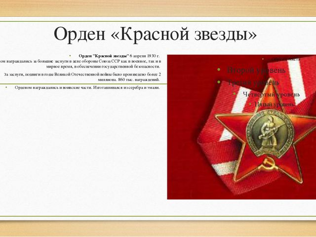 """Орден «Красной звезды» Орден """"Красной звезды"""" 6 апреля 1930 г. Орденом награж..."""