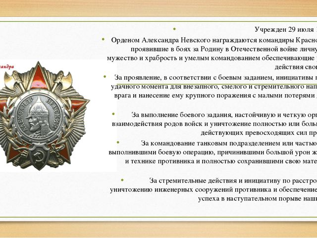 Учрежден 29 июля 1942 года. Орденом Александра Невского награждаются команди...