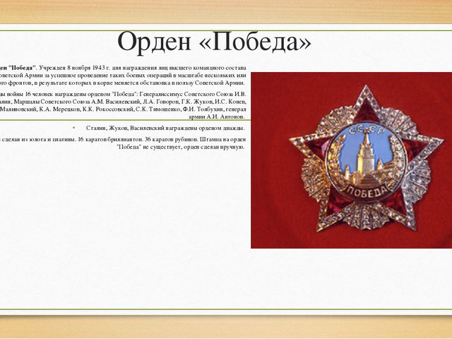 """Орден «Победа» Орден """"Победа"""". Учрежден 8 ноября 1943 г. для награждения лиц..."""