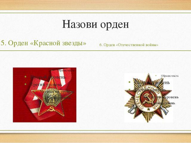 Назови орден 5. Орден «Красной звезды» 6. Орден «Отечественной войны»