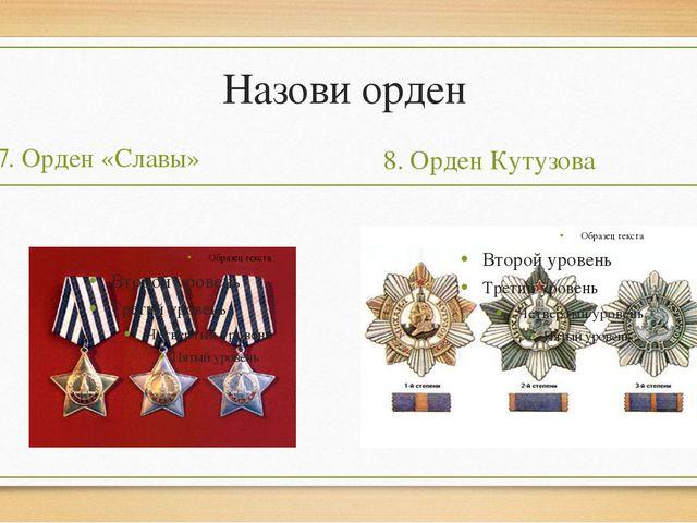Назови орден 7. Орден «Славы» 8. Орден Кутузова