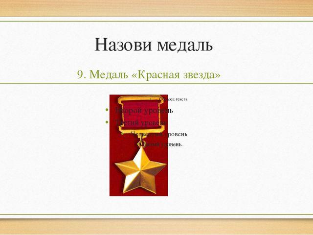 Назови медаль 9. Медаль «Красная звезда»
